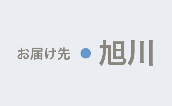 <span>旭川のやわらぎ斎場へお届け</span>