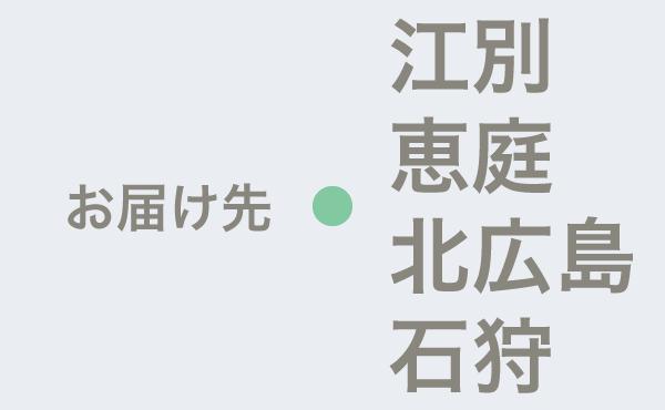 <span>江別・恵庭・北広島・石狩のやわらぎ斎場へお届け</span>
