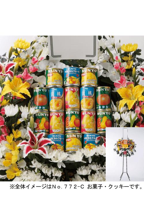 No.772-B フラワー盛かご 一段飾り 缶詰【札幌のやわらぎ斎場へお届け】