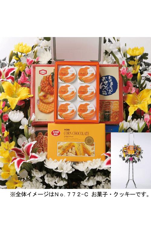 No.772-C フラワー盛かご 一段飾り お菓子・クッキー【札幌のやわらぎ斎場へお届け】