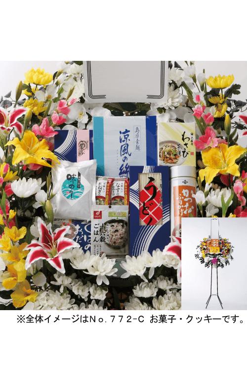 No.772-D フラワー盛かご 一段飾り 乾物・乾麺【江別・恵庭・北広島・石狩・小樽のやわらぎ斎場へお届け】