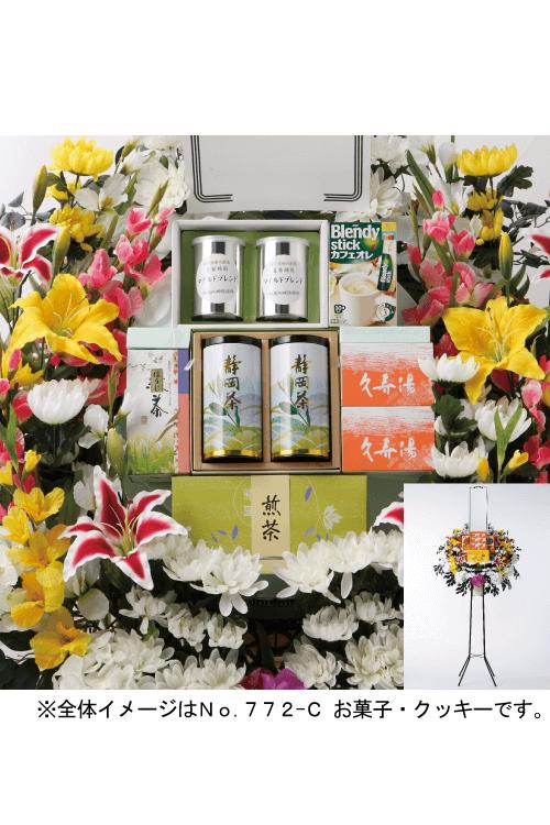 No.772-E フラワー盛かご 一段飾り コーヒー・お茶【札幌のやわらぎ斎場へお届け】