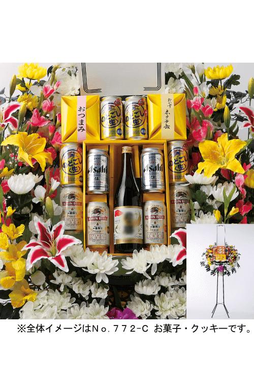 No.772-F フラワー盛かご 一段飾り お酒・ビール・珍味【江別・恵庭・北広島・石狩・小樽のやわらぎ斎場へお届け】