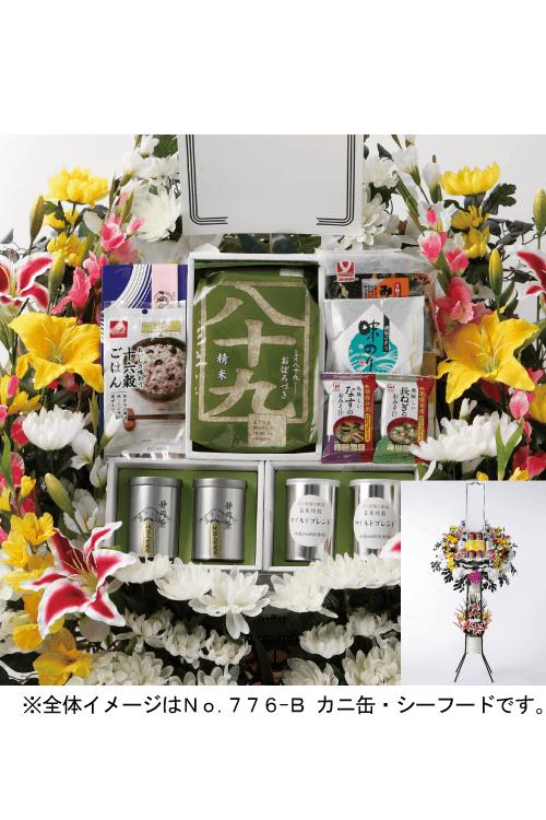 No.776-A フラワー盛かご 二段飾り バラエティ【札幌のやわらぎ斎場へお届け】