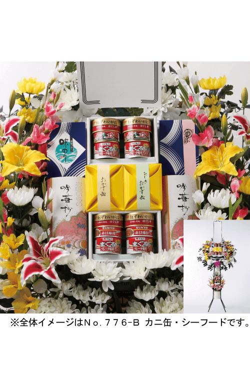No.776-B フラワー盛かご 二段飾り カニ缶・シーフード【札幌のやわらぎ斎場へお届け】