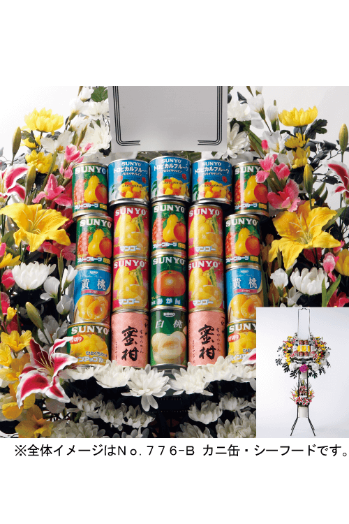 No.776-C フラワー盛かご 二段飾り 缶詰【札幌のやわらぎ斎場へお届け】