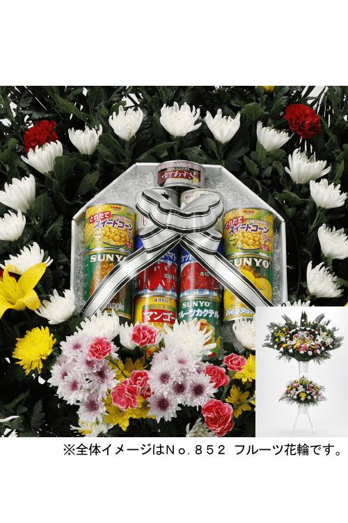No.861 缶詰花輪 二段飾り【旭川のやわらぎ斎場へお届け】