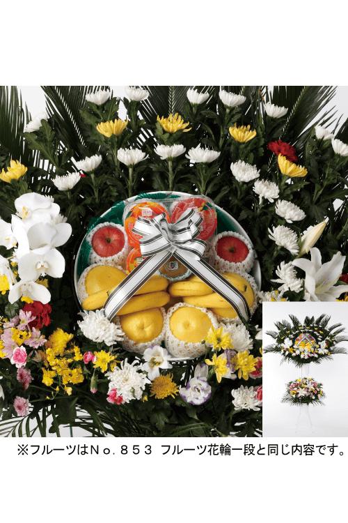 No.852 フルーツ花輪 二段飾り【士別・名寄のやわらぎ斎場へお届け】