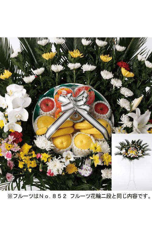 No.853 フルーツ花輪 一段飾り【士別・名寄のやわらぎ斎場へお届け】