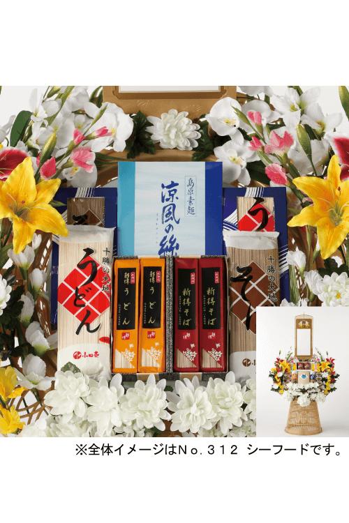 No.303 シルクフラワー 乾麺【江別・恵庭・北広島・石狩・小樽のやわらぎ斎場へお届け】